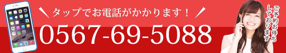 tel:0567-69-5088
