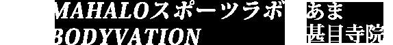 >MAHALOスポーツラボBODYVATION甚目寺院