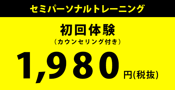 初回体験1,980円(税抜)